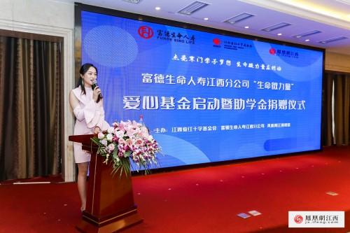 """""""生命微力量""""爱心基金启动暨助学金捐赠仪式在南昌举行"""