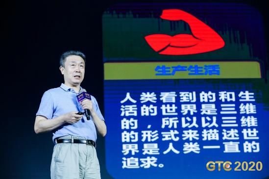 """""""地理智慧 链接未来"""",2020 GIS 软件技术大会主题大会召开"""