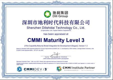 中国地利集团获CMMI全球认证 全力打造支持农产品现代流通体系的科技硬实力