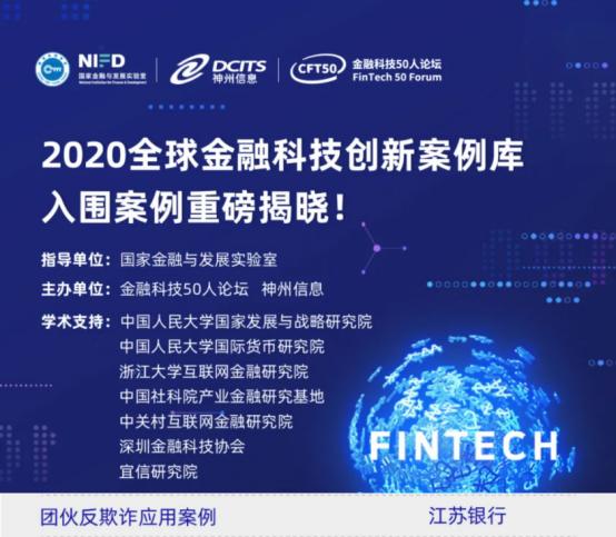 """江苏银行《团伙反欺诈应用案例》入选""""全球金融科技创新案例"""""""
