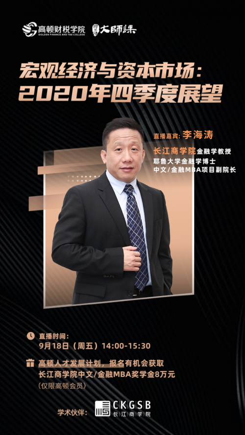 """""""预言家""""登场,高顿教育与长江商学院MBA联袂打造大师课洞察Q4经济态势"""