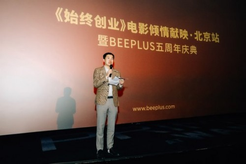 BEEPLUS五周年纪:始终创业,追光前行