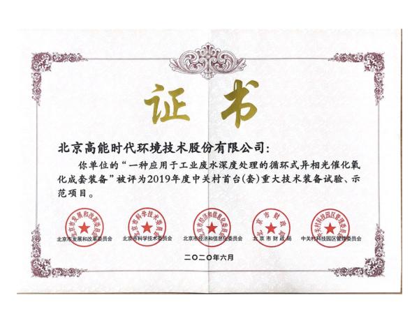 全国首台!高能环境专利技术获权威认证