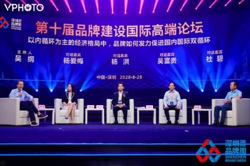 """""""双区驱动""""时代背景下,深圳国际品牌周展现新面貌"""