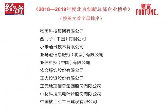 直击服贸会:亚信科技入围《2018-2019年度北京创新总部企业榜单》