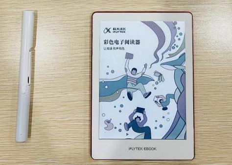 读书人的福利:科大讯飞彩色电子阅读器!保证你爱不释手!