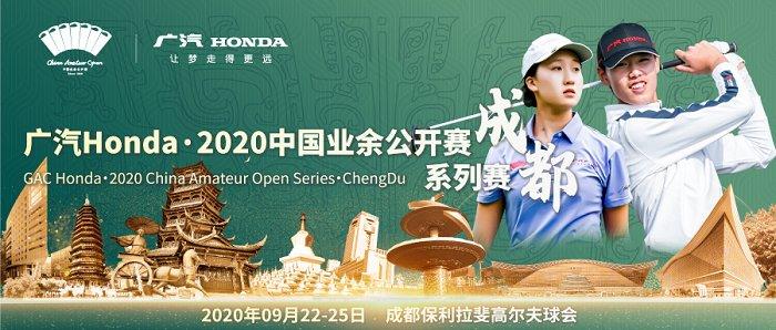 保利文旅保驾护航, 广汽Honda·2020中国业余公开赛系列赛· 成都即将打响