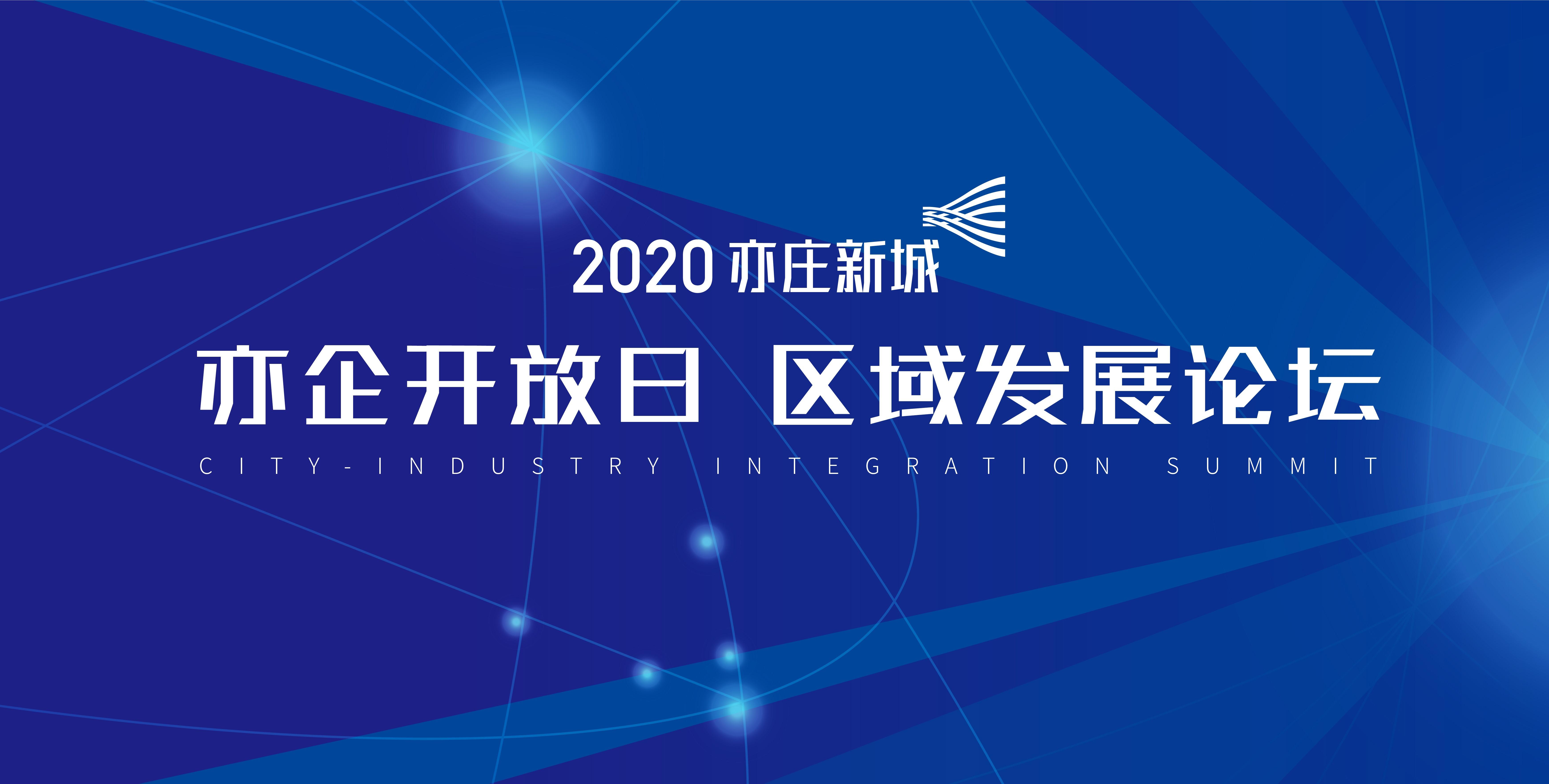 2020亦庄新城亦企开放日,即将启幕!