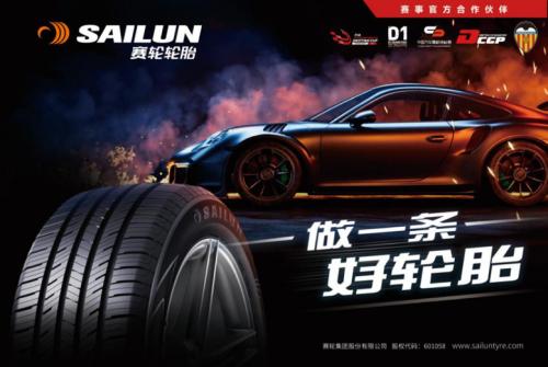"""赛轮轮胎再登""""亚洲品牌500强""""榜单,排名较去年跃升43位"""