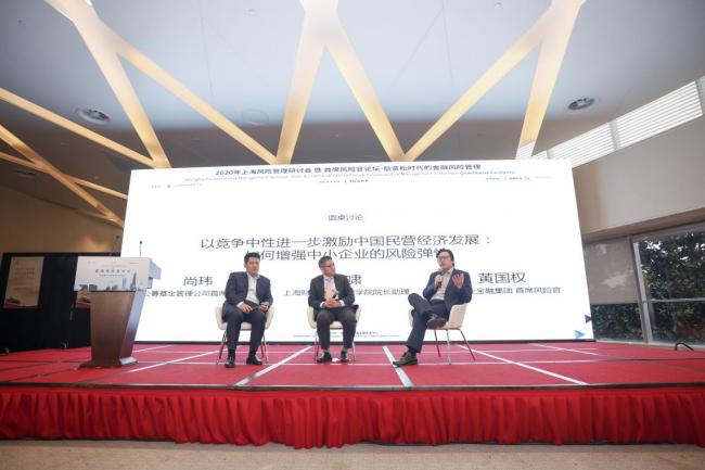 第二届上海CRO论坛: GARP关注后宽松时代的金融风险管理