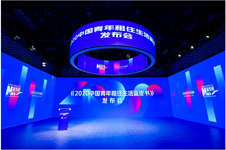 自如发布《2020中国青年租住生活蓝皮书》,大且好机构成租客首选