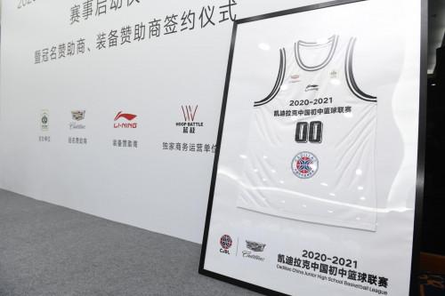 """""""凯初""""登场!凯迪拉克品牌荣誉冠名中国初中篮球联赛,即将点燃校园篮球!"""
