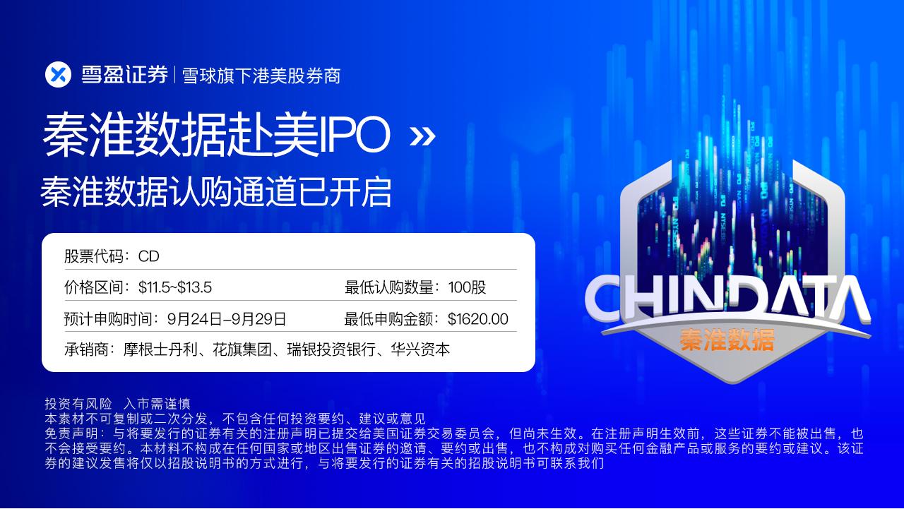 秦淮数据集团赴美IPO, 雪盈证券已开启认购通道