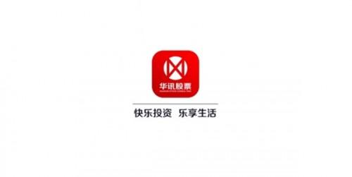 华讯股票:创新深耕金融科技 稳步提升投 顾服务