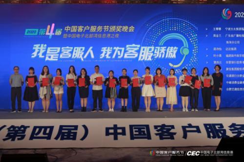 """中邮消费金融荣获2020客户服务节""""最佳服务案例""""、""""服务达人""""两大奖项"""