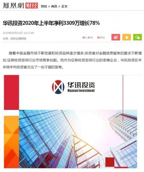 大连华讯投资股份有限公司――投资,有我们更简单!