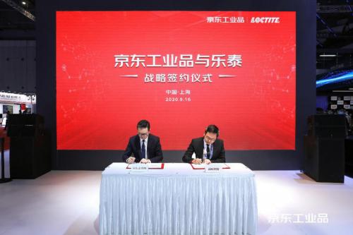 汉高乐泰签约京东工业品 联合打造石化、水泥、煤炭三大专业场景方案
