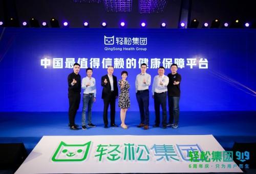 轻松集团全新战略筑牢保障基底 承担中国最值得信赖的健康保障领先平台责任