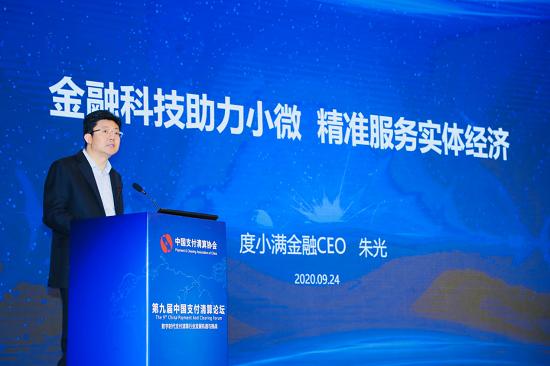 度小满金融CEO朱光:小微企业主是重信用的优质客群