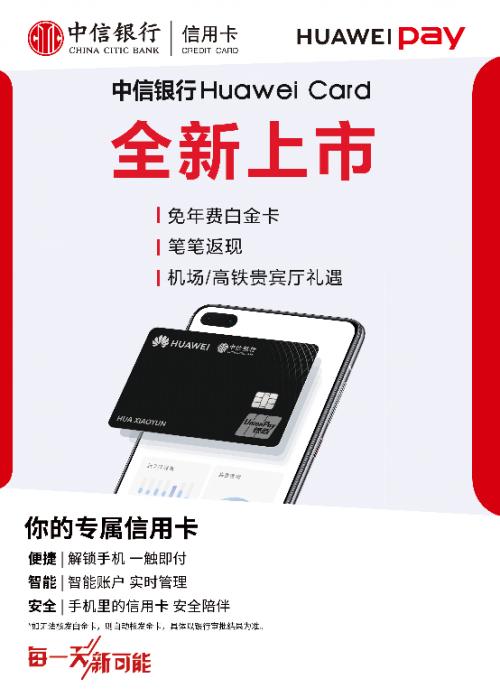 手机里的信用卡 智能账户安全守护 中信银行Huawei Card首发上市