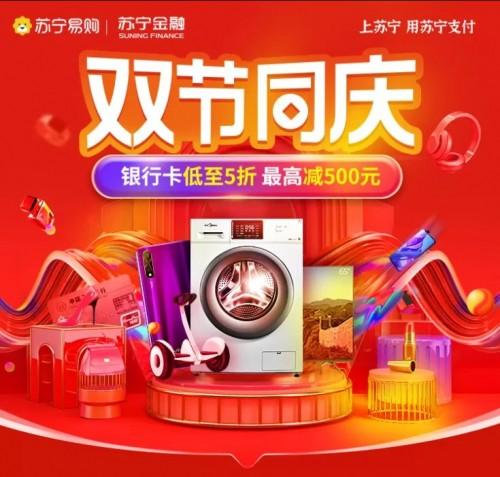 双节同庆苏宁支付联合18家银行线上线下送优惠