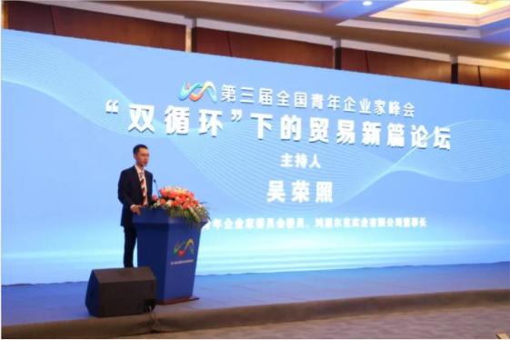 """吴荣照主持召开""""双循环""""下的贸易新篇论坛"""