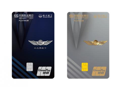 """致敬民航精神,传递中国力量――民生银行携手四川航空发行""""机长精英信用卡"""""""