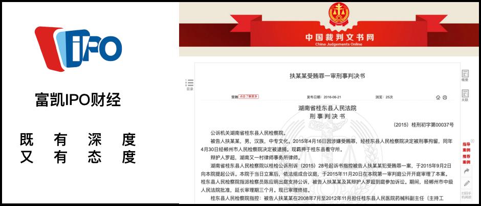 """华林医药IPO:大榭行贿""""拉倒""""多家人民医院"""