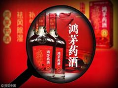 鸿茅药酒承认过度依赖广告