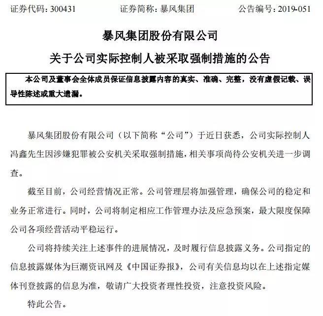 400亿市值崩到20亿!高管「北京财经 英华学校地址」前夜抽逃七万股民踩雷,暴风成乐视第二?