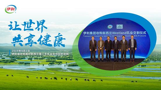 伊利成功收购「安徽财经大学金融考研」Westland 乳业丝路再升级