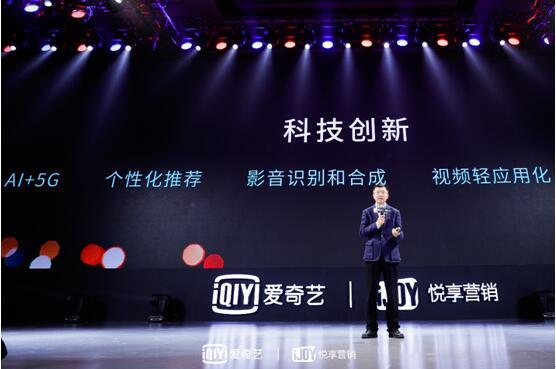 爱奇艺悦享会:以优质内容与价值观营销助品牌增长 共创经济蓬勃新未来