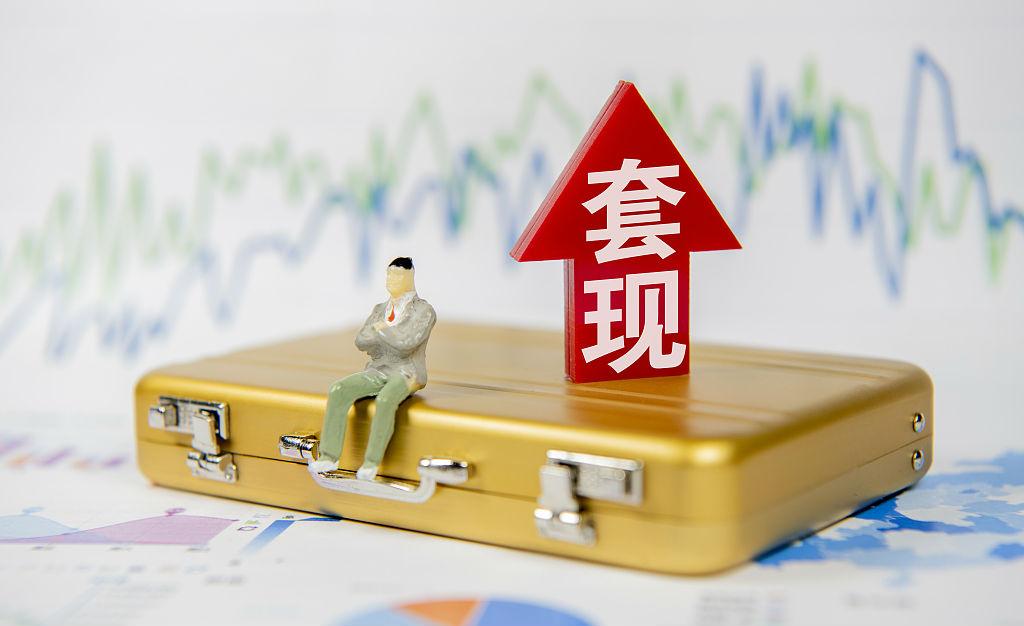 """高位套现10亿港元,绿地控股""""躺赚""""雅生活"""