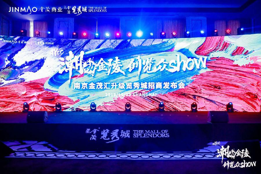 南京金茂汇升级览秀城正式发布