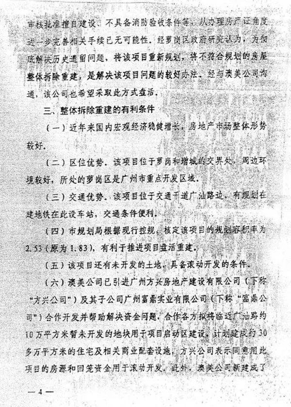 """广州一楼盘22年未交房,业主自嘲想""""住进房而不是挂上墙"""""""