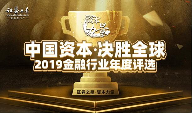 证券之星2019资本力量评选活动正式开启,为中国资本发声