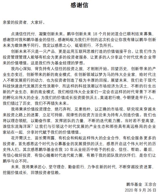 鹏华王宗合:与具有高远格局的企业家一道 分享时代赋予的价值增值