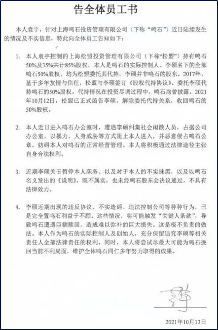 """鸣石事件再现反转!袁宇表明实控人身份,""""自杀式""""曝光代持协议"""